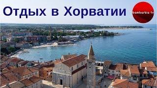 Отдых в Хорватии - полезная информация. Интересные путешествия. КУДА ПОЕХАТЬ