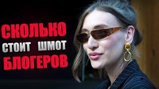 сколько стоит одежда блогеров / Миногарова, Малыгина, Маркина