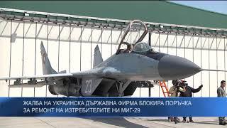 Скаргу української державної компанії блокує замовлення на ремонт нам Міг-29