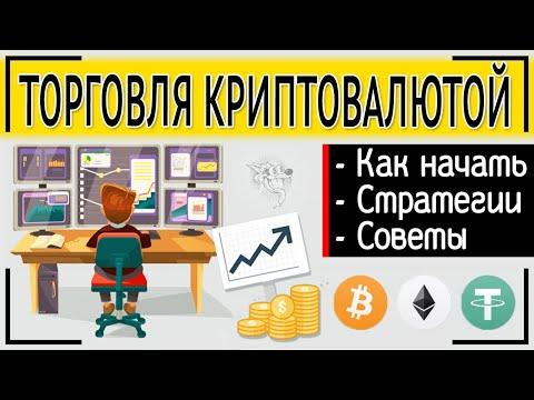 Торговля криптовалютой: как торговать криптовалютой на бирже и где вести торги криптовалютами онлайн