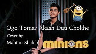 Ogo Tomar Akash Duti Chokhe | Mahtim Shakib | Tasnuv Nawal | Minions Cover