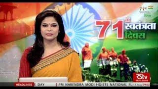 Video Hindi News Bulletin   हिंदी समाचार बुलेटिन – Aug 15, 2017 (9 am) download MP3, 3GP, MP4, WEBM, AVI, FLV Januari 2018