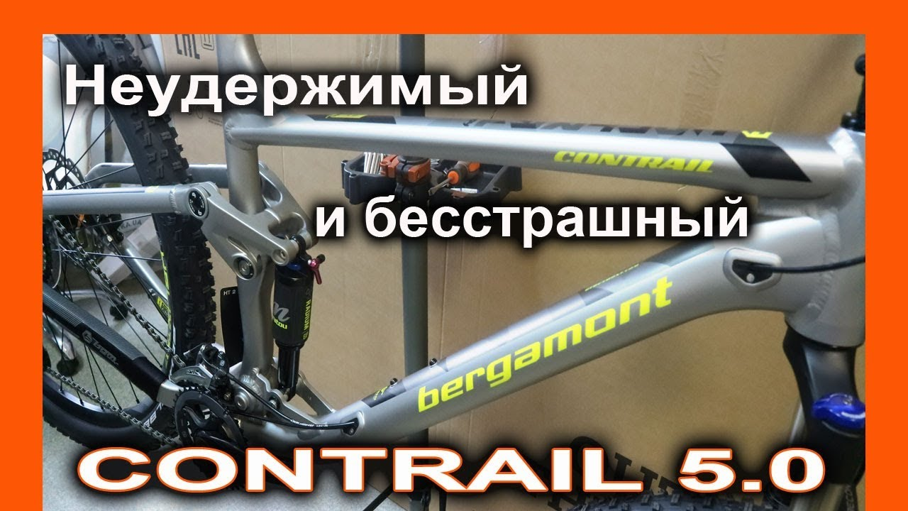 Обзор велосипеда Bergamont Roxtar 5.0 - YouTube
