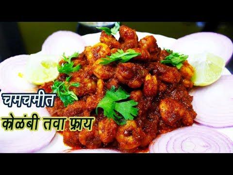 चमचमीत कोळंबी तवा फ्राय | Kolambi Tawa Fry | Tawa Kolambi Masala | MadhurasRecipe | Ep - 314