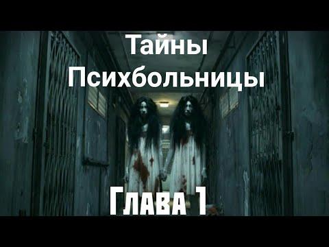 Взахлёб, ужасы, Тайны Психбольницы, глава 1