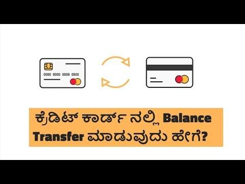 [Kannada]Credit Card - How to Transfer Balance in Credit Card