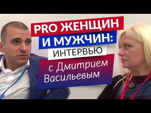 0 PRO Женщин и мужчин: Интервью с Дмитрием Васильевым