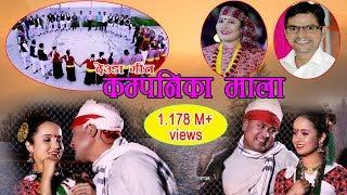 New Deuda Song 2074/2017 | Comapanika Mala - Sobha Thapa & Bhuwan Dahal Ft. Roji Kunwar & Bhim Thapa