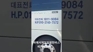 28인승리무진버스