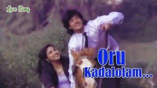 Oru Kadalolam... -  Love Story Malayalam Movie Song | Rohini | Shafeeq