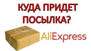 видео Как получить заказанную посылку с Алиэкспресс на почте. Как получить посылку Алиэкспресс на почте