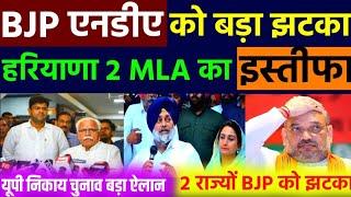 BJP एनडीए को अभी अभी बड़ा झटका | हरियाणा BJP सरकार गिरी?