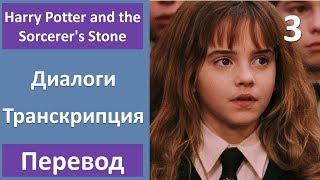 Английский по фильмам - Гарри Поттер и Философский камень - 03 (текст, перевод, транскрипция)