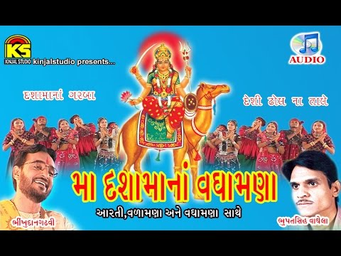 Desi Dhol Na Tale Dashamana Garba || Maa Dashama Na Vadhamana || Full Audio  Songs