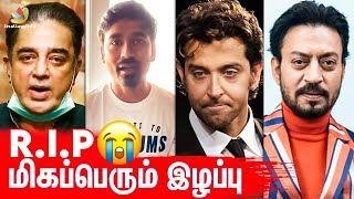 Dhanush, Kamal, Trisha & More Celebrities Condolences to Irrfan Khan | Life Of Pi, Tamil News