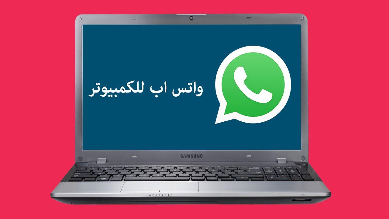 تحميل برنامج واتس اب للكمبيوتر WhatsApp For Computer