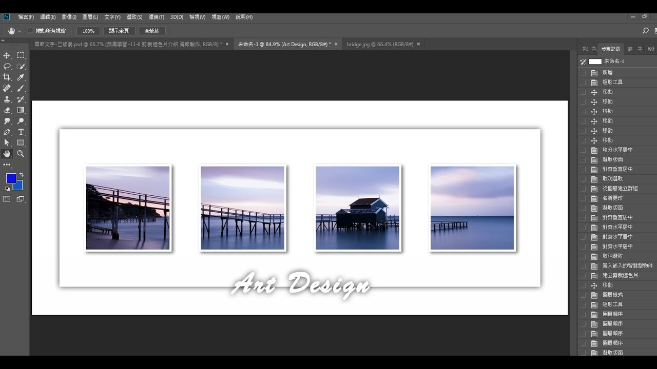 photoshop cc 2018 入門 無痛學習 11-6 分格效果-剪裁遮色片應用 - YouTube