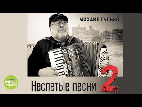 Михаил Гулько  -  Неспетые песни 2 (Альбом 2015)