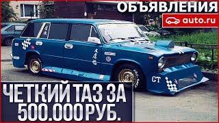 Четкий Таз За 500.000 Рублей!!! (Объявления Auto.Ru)