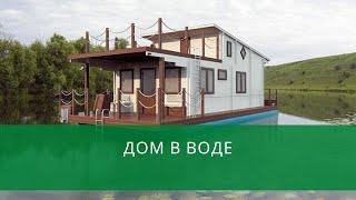 Дом в воде