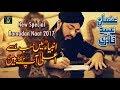 New Superhit Naat 2017 - Ambiya main sab se aala aap hain - Usman Ubaid Qadri - Released by STUDIO 5