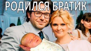 У сына Андрея Малахова появился братик  (09.01.2018)