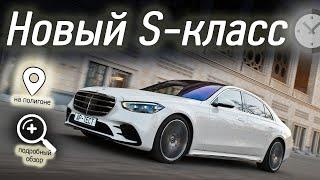 Mercedes S-класса V223: подробный тест