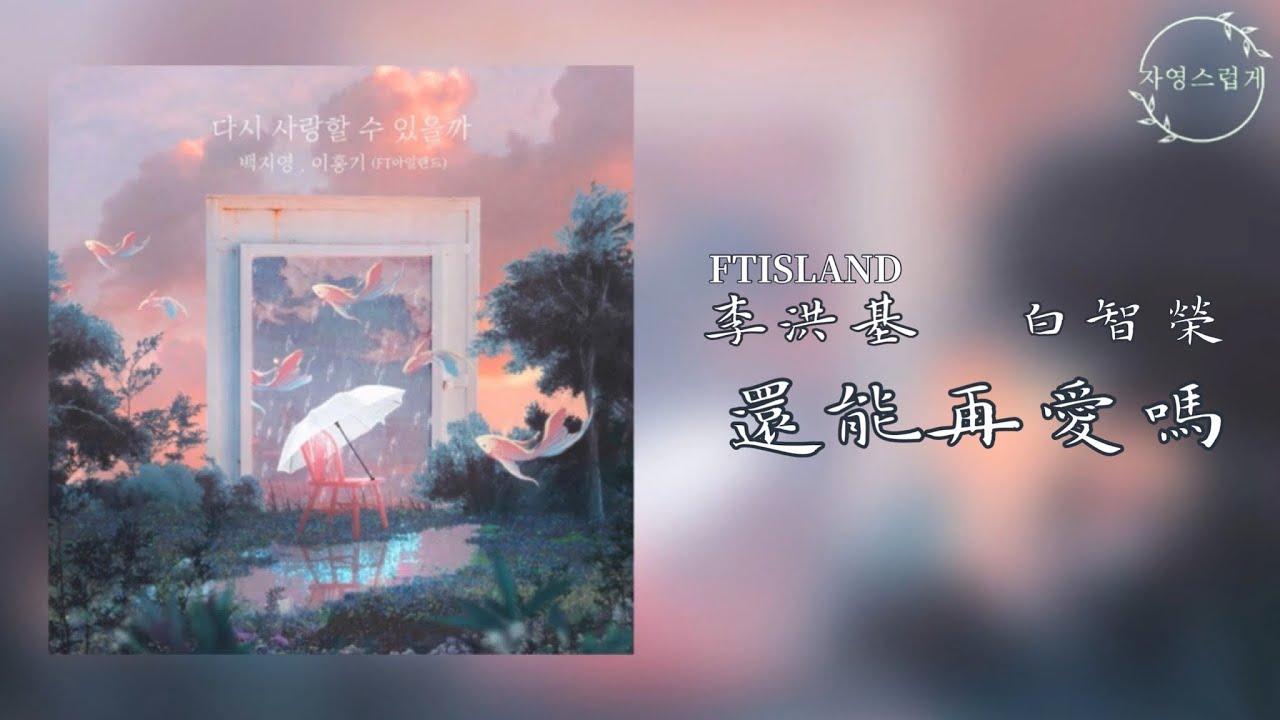 【繁中韓字】FTISLAND李洪基 + 白智榮 - 能再愛嗎(live ver.)