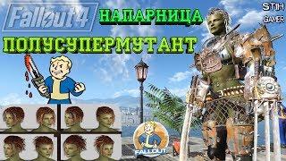 Fallout 4 Напарник Полусупермутант