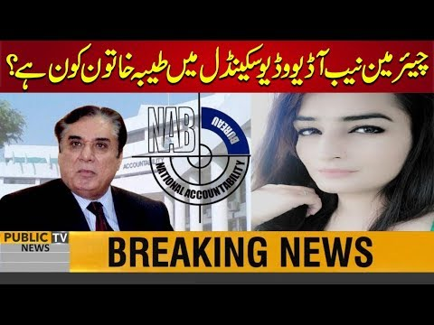 Chairman NAB is innocent - Shocking reveal about Chairman NAB Scandal
