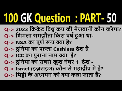 100 Easy GK Questions Answers   Important India GK Question and Answer in Hindi for all Exam  Pt-50