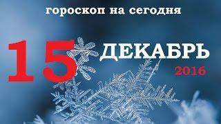 Гороскоп на сегодня 15 декабря четверг