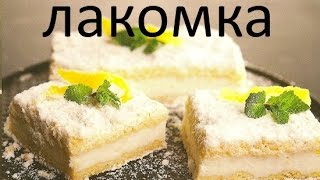 """Как приготовить Творожный пирог """"Лакомка"""""""