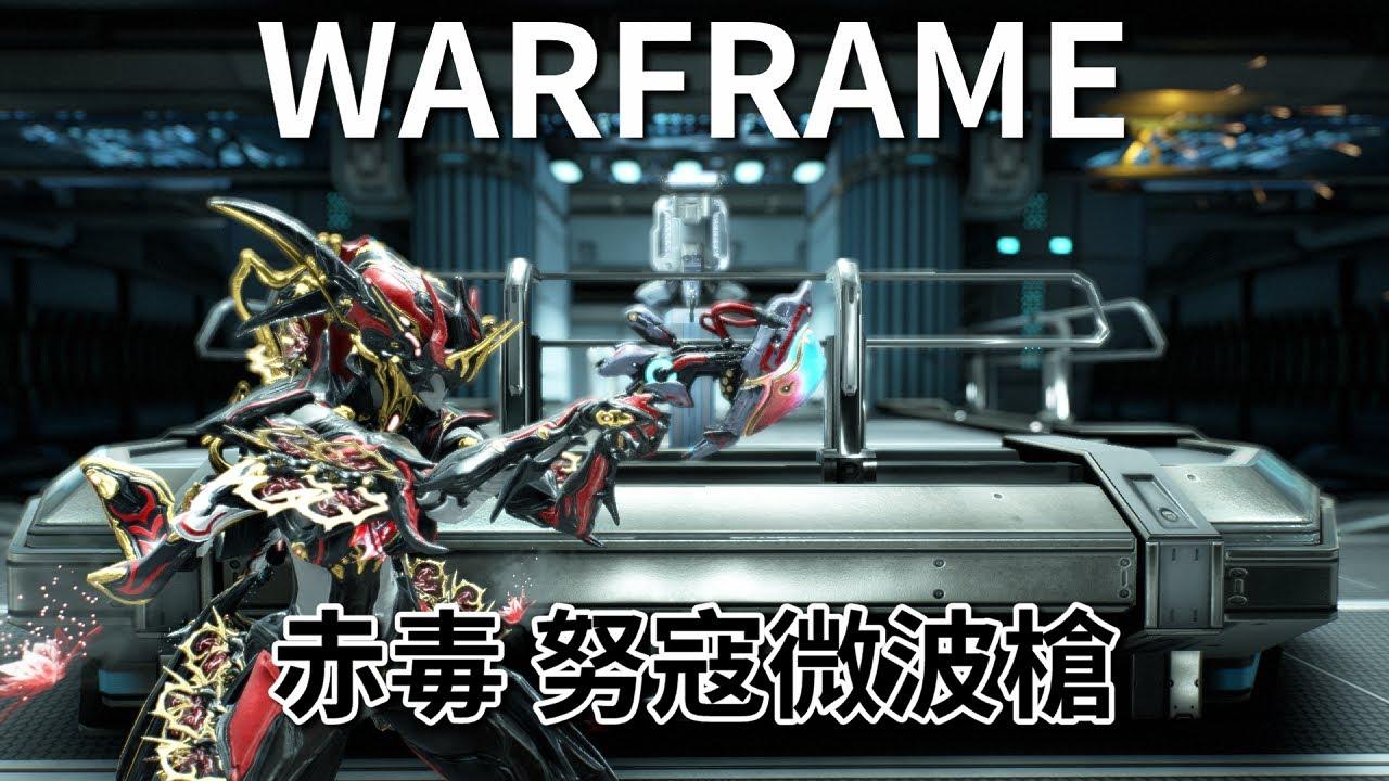 《Warframe》武器介紹─赤毒 努寇微波槍【吸血蝶の兵器百科】 - YouTube