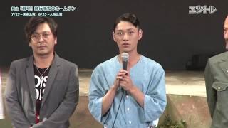 安西慎太郎・多和田秀弥らが出演する舞台「野球」が7月27日(金)から、池...