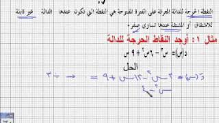 درس في الرياضيات : درس النقاط الحرجة