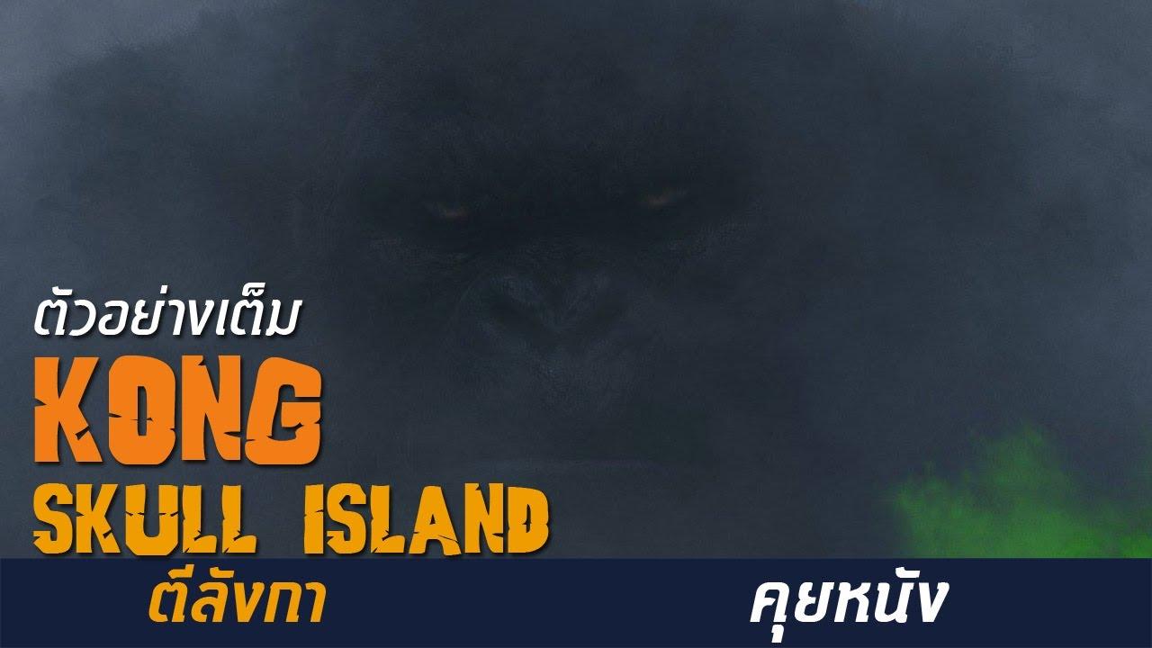 หนัง Kong Skull Island