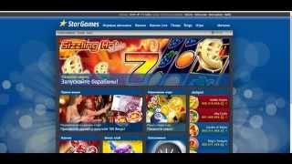 Старгеймс казино обзор(Обзор Старгеймс казино, лучшего сайта, где в игровые автоматы Новоматик можно играть на рубли и с бонусом..., 2015-09-09T11:25:57.000Z)