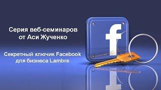 №4 Создание бизнес страницы на Facebook