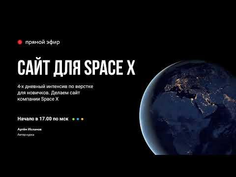 Интенсив Space X. Ответы на вопросы. День 2