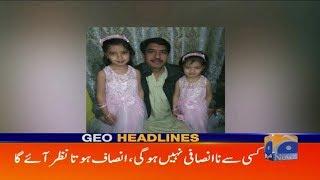 Geo Headlines - 08 AM - 20 January 2019