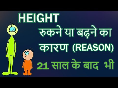 HEIGHT INCREASING TIPS IN HINDI ( 21 साल के बाद भी ) - SCIENCE ANSWERS!!