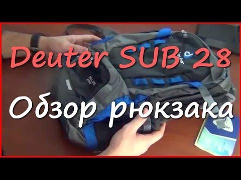 Спортивный рюкзак Deuter SUB 28
