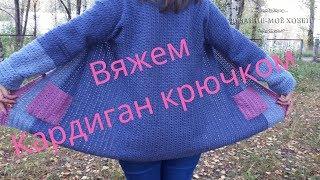 Кардиган крючком-поперечное вязание.Экспресс мастер класс.Easy crochet cardigan!