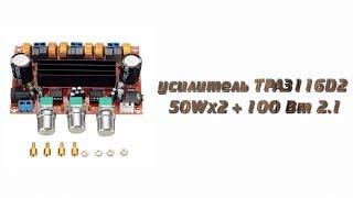 Распаковка + обзор на усилитель TPA3116D2 50Wx2 + 100 Вт 2 1