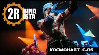 2rbina 2rista - Черепаший суп в Питере (LIVE)