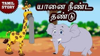 யானை நீண்ட தண்டு - Bedtime Stories For Kids | Fairy Tales in Tamil | Tamil Stories | Koo Koo TV