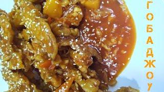 Габаджоу | ГоБаоЖоу | Свинина в кисло-сладком соусе | Оригинальный рецепт