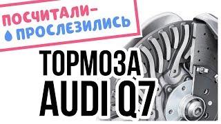 Сколько на самом деле стоят керамические тормоза на Audi Q7/SQ7?! // Посчитали-прослезились