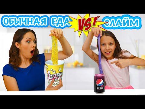 Челлендж Слаймы Против Обычной Еды / Вики Шоу